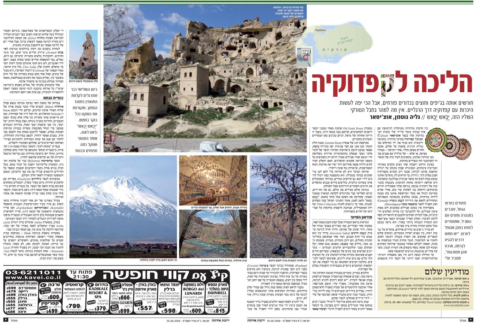 הליכה-לקפדוקיה-חופש-ynet-cappadocia
